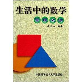 9787312010347: Life math (reading)(Chinese Edition)