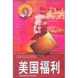 American Life Encyclopedia Series: American welfare(Chinese Edition): LI GUO HUA