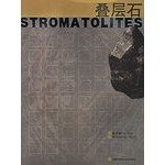 9787312018008: stromatolites(Chinese Edition)