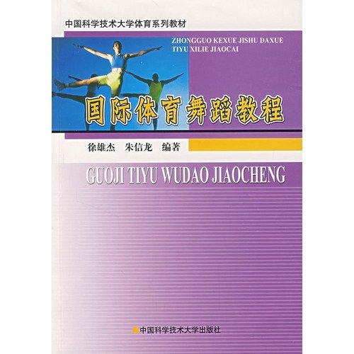 International DanceSport Tutorials(Chinese Edition): XU XIONG JIE