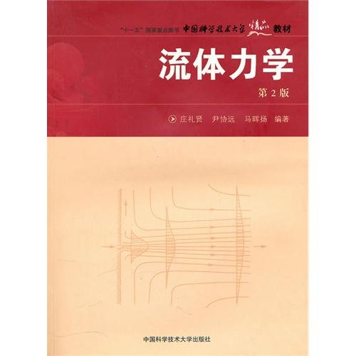 Hydromechanics(Chinese Edition): XIA MING