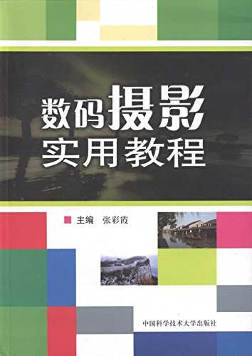New Genuine ] Digital Photography practical tutorial Zhang Caixia 9787312025570118(Chinese Edition)...