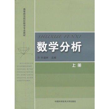 9787312028212: Mathematical analysis: on the books