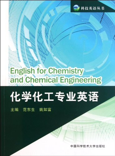 9787312028540: English for Chemical Professional (Chinese Edition)