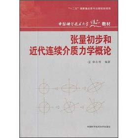 China Science and Technology University boutique textbook: LI YONG CHI