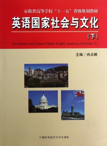 English National Society and Culture (Vol.2)(Chinese Edition): BEN SHE.YI MING