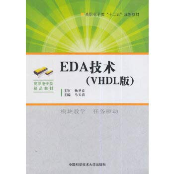 EDA technology (VHDL version) Vocational electronics second five planning materials(Chinese Edition...