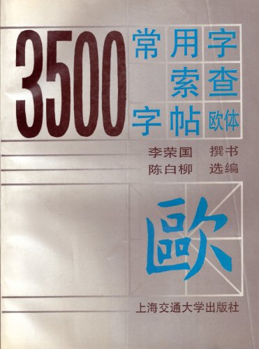3500 characters commonly used in cable check: LI RONG GUO