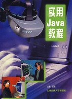 9787313018571: Practical Java Tutorial(Chinese Edition)