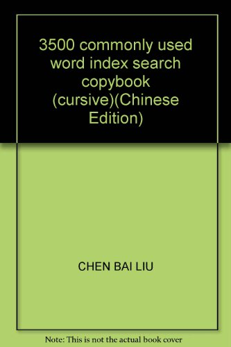 3500 commonly used word index search copybook (cursive)(Chinese Edition): CHEN BAI LIU