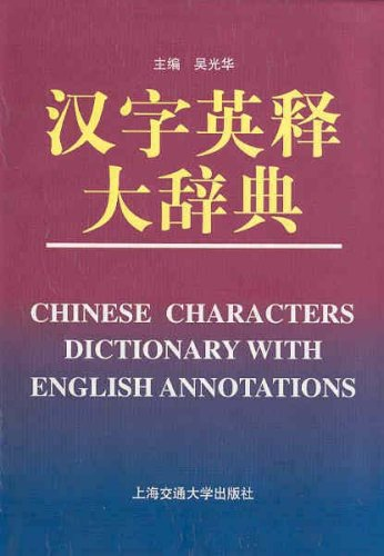 Chinese Characters Dictionary with English Annotations(Chinese Edition): Wu Guanghua