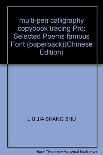 multi-pen calligraphy copybook tracing Pro: Selected Poems famous Font (paperback)(Chinese Edition)...