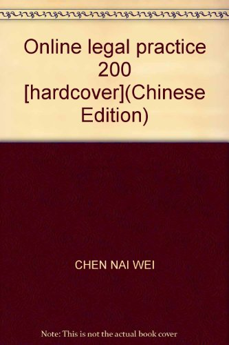 Online legal practice 200 [hardcover](Chinese Edition): CHEN NAI WEI