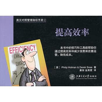 Improve efficiency(Chinese Edition): SI NI DE ZHU . JIANG PENG . JIN YING AI YI