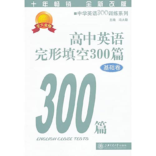 9787313030108: English Cloze Tests