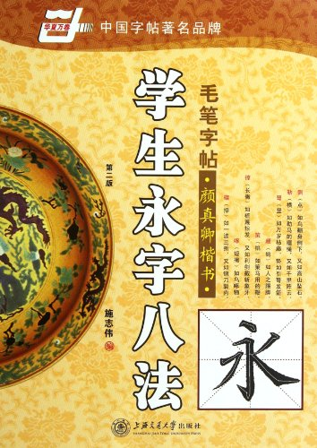 9787313033918: Yan Zhenqings Regular Scripts - Copybook for Students with Techniques of Brush Calligraphy (Second Edition) (Chinese Edition)