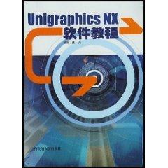 9787313036643: Unigraphics NX software tutorial [paperback]