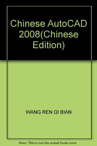 Chinese AutoCAD 2008(Chinese Edition): WANG REN QI BIAN
