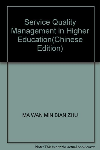 Service Quality Management in Higher Education(Chinese Edition): MA WAN MIN