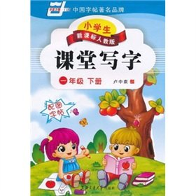 Primary school classroom writing (1 under the New Curriculum PEP) China rolls(Chinese Edition): NAN...