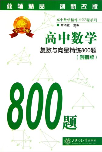9787313047779: High School Math-800 Essential Questions about Complex Number and Vector-Innovative Edition (Chinese Edition)