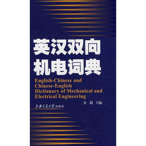 English-Chinese and Chinese-English Dictionary of Mechanical and Electrical Engineering(Chinese ...