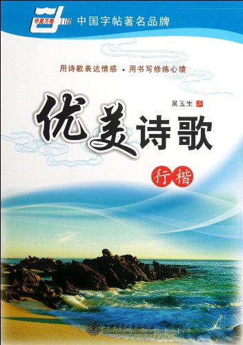 9787313052988: The Chinese Calligraphy Script( Beautiful Poems) (Chinese Edition)