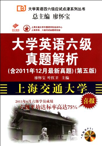 9787313053206: CET-6 past exam papers analysis - 5th edition - with mp3 (Chinese Edition)