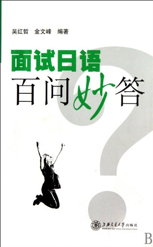 9787313061263: Interview Japanese Questions and Answers (Chinese Edition)
