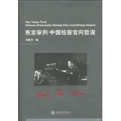 9787313062550: Tokyo Trial: Prosecutor to the philosophy of China Chun (Paperback)