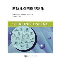 9787313064349: Stirling engine model making
