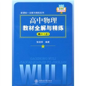 senior high school physics textbook full solution: ZHANG PEI RONG