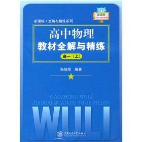 senior high school physics textbook full solution: ZHANG PEI RONG