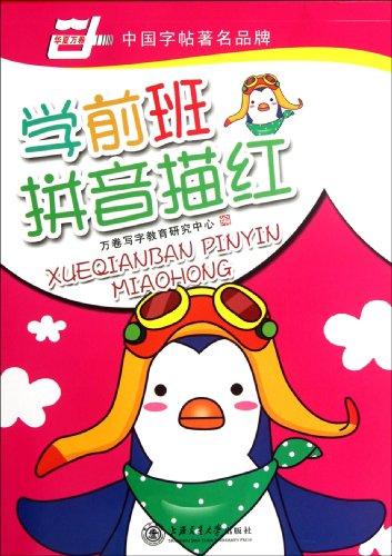 9787313066596: Preschool pinyin tracing book (Chinese Edition)