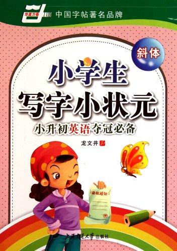 9787313069917: Necessary English Book for Entrance ExaminationKing of Students WritingThe Italic (Chinese Edition)