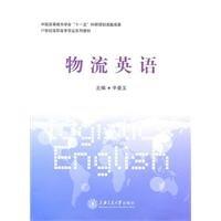 Logistics English ( 21st Century Dual Vocational: XIN MAN YU