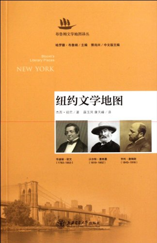 9787313070333: Blooms Literary Places New York (Chinese Edition)