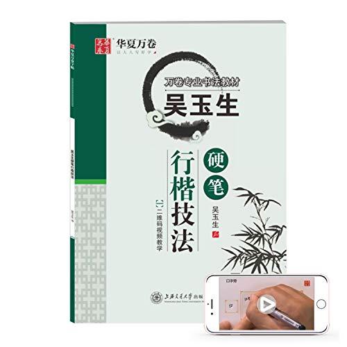 9787313072719: Wu Yusheng Pen Xingkai techniques - (with CD-ROM)(Chinese Edition)