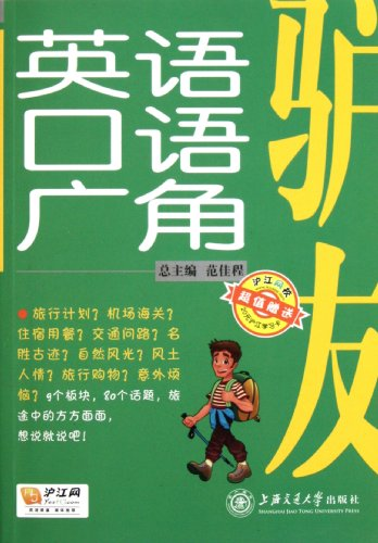 9787313076120: Travelling companion - Oral English corner - with a Hujiang study card of 20 yuan (Chinese Edition)