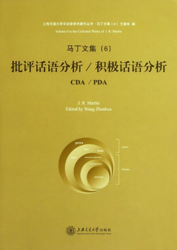 9787313077936: Critical discourse analysis/positive discourse analysis-Mading collection(6) (Chinese Edition)
