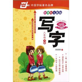 China rolls of: writing (Grade 8 volumes) (New Standard) (PEP)(Chinese Edition): TIAN YING ZHANG