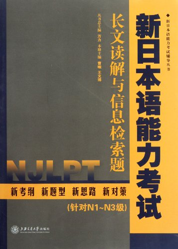 9787313081230: Long-text comprehension and information retrieval questions - JLPT - for N1~N3 (Chinese Edition)