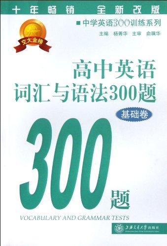 300 Exercises on High School English Vocabulary: Yang Jing Hua