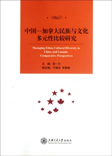 9787313081940 Chinese Canadian ethnic and cultural diversity Comparative Study(Chinese Edition): ...
