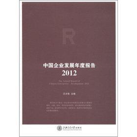The development of Chinese enterprises annual report (2012)(Chinese Edition): WANG FANG HUA BIAN