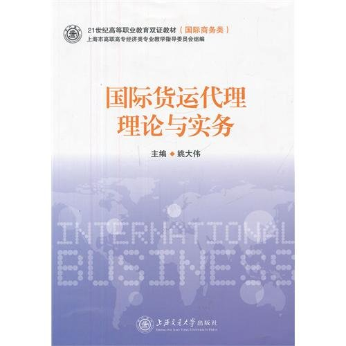 9787313084927: The international freight transportation acts for theory and actual situation (Chinese edidion) Pinyin: guo ji huo yun dai li li lun yu shi wu