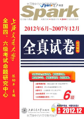 June 2012 - December 2007 - full true examination paper the -6 - super Xiangjie version - preparing...