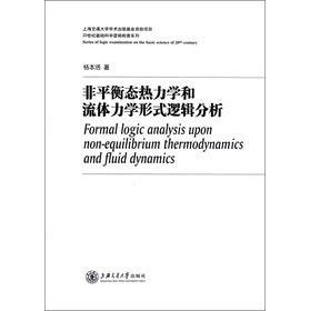 9787313088109: Not- equilibrium Tai thermodynamics and fluid mechanics form logic is analytical (Chinese edidion) Pinyin: fei ping heng tai re li xue he liu ti li xue xing shi luo ji fen xi
