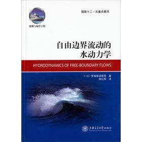 Free boundary flow hydrodynamic(Chinese Edition): WU KE LAN