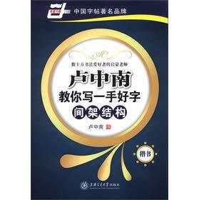 China rolls of Lu Zhongnan teach you to write beautiful calligraphy: between the frame structure(...